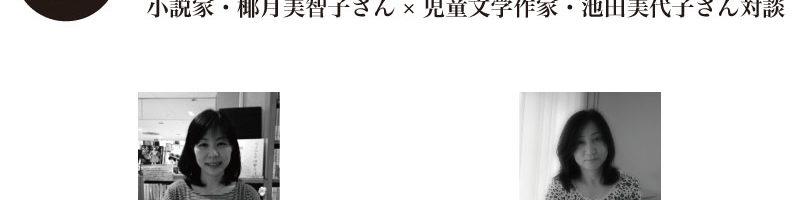 暮らしの教室「小説家・椰月美智子さん×児童文学作家・池田美代子さん対談」