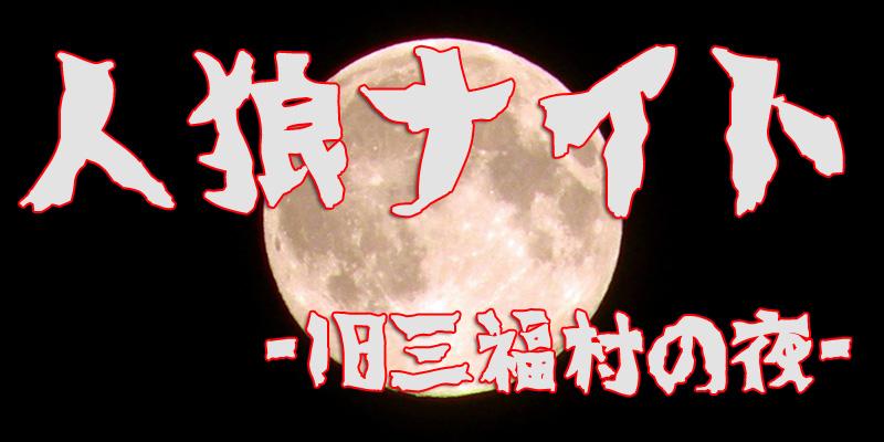 会話型心理ゲーム 『人狼』 -旧三福の夕暮れ-