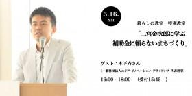 暮らしの教室特別教室38 木下斉「二宮金次郎に学ぶ、補助金に頼らないまちづくり」