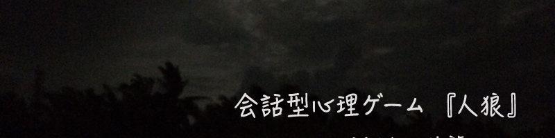 会話型心理ゲーム『人狼』~旧三福村の逆襲~