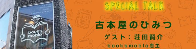 小田原ブックマーケットトーク「古本屋のひみつ」