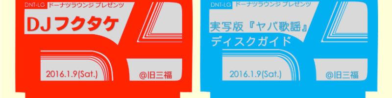 DONUTS LOUNGE Vol.04特別編  『実写版ヤバ歌謡ディスクガイド by DJフクタケ』