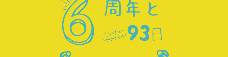 6/16(土)『6周年とだいたい93日 ありがとうDAY!』開催します
