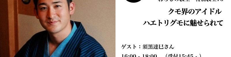 暮らしの教室 特別教室76 須黒達巳「クモ界のアイドル ハエトリグモに魅せられて」