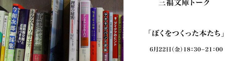 6月の三福文庫トーク