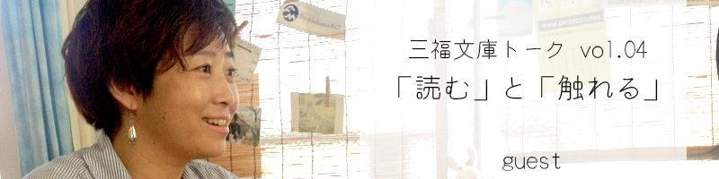 三福文庫トークvol4