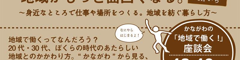 かながわの「地域で働く!」座談会 vol.1