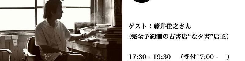 【暮らしの教室・特別教室】藤井佳之氏トーク 高松のホンモノの暮らし