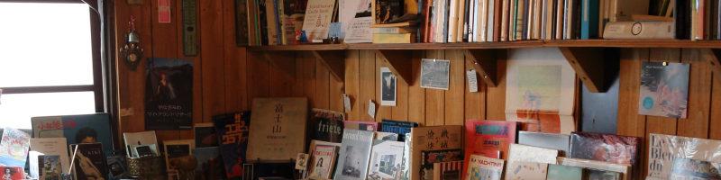 三福文庫ブックカフェ 瀬戸内の旅 本の旅