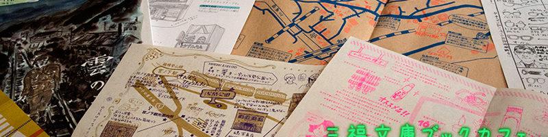 三福文庫ブックカフェ 「小さな街の地図」