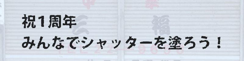 【旧三福1周年記念イベント】みんなでシャッターを塗ろう!