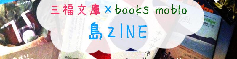 三福文庫ブックカフェ「三福文庫×books mobloの島ZINE」