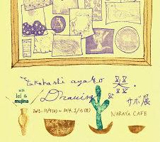 12月のハンモック+サボテン相談会は箱根・宮ノ下へ出張します!