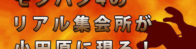 モンスターハンター4のリアル集会所が小田原に現わる!