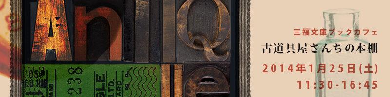 三福文庫ブックカフェ「古道具屋さんちの本棚」
