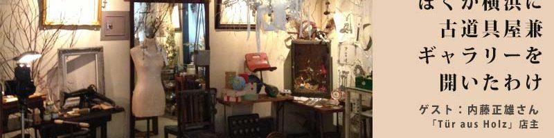 三福文庫トーク「ぼくが横浜に古道具屋兼ギャラリーを開いたわけ」