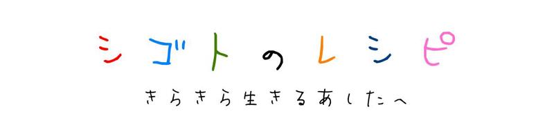 シゴトのレシピ  vol.1 atamista代表×旧三福オーナー編