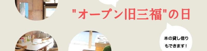 今週のオープン旧三福