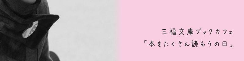 三福文庫ブックカフェ「本をいっぱい読もうの日」