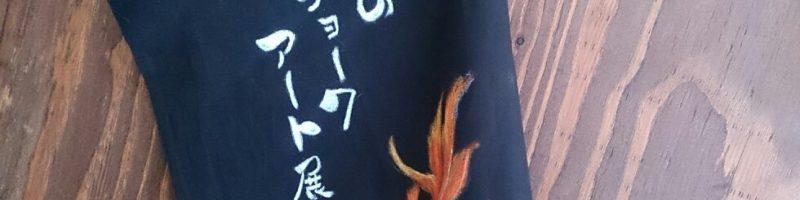 旧三福ビアガーデン第4日「すすり茶と夏のチョークアート展」