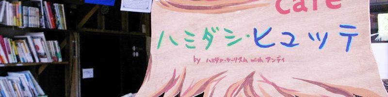 山の日設立記念「ハミダシヒュッテ〜日本一早く山の日をビールとともに祝う夕べ」