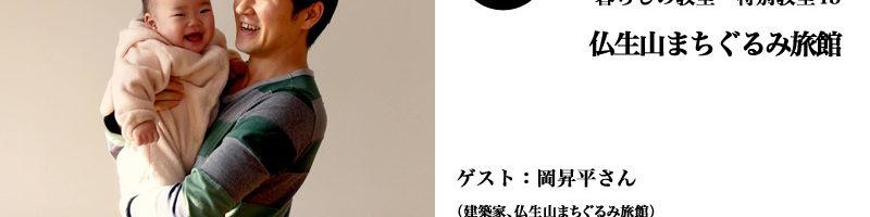 暮らしの教室特別教室45 岡昇平氏「仏生山まちぐるみ旅館」