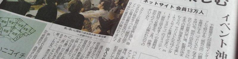 暮らしの教室・特別教室49「間取り図ナイト最終回ツアーin小田原」