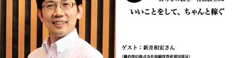 暮らしの教室・特別教室52 新井和宏氏「いいことをして、ちゃんと稼ぐ」