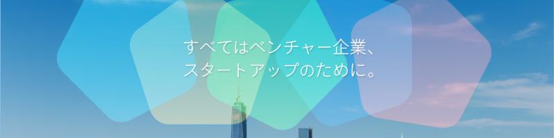【小田原開催】47都道府県事業スタートカンファレンス 神奈川編