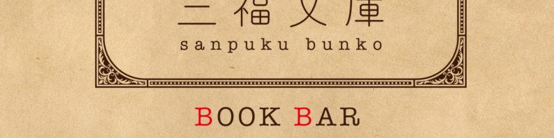 三福文庫 古本バー オープンします