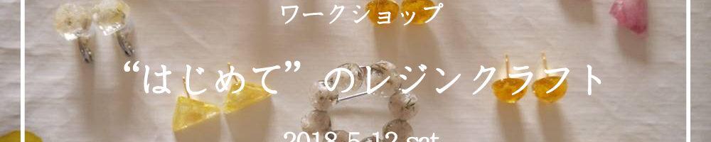 """""""はじめて""""のレジンクラフト ワークショップ"""