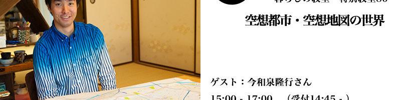 暮らしの教室 特別教室80 今和泉隆行「空想地図・空想都市の世界」