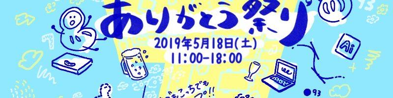 5/18『旧三福7周年・ありがとう祭り』開催します