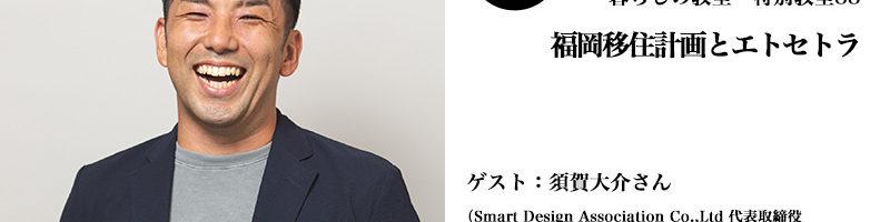 暮らしの教室 特別教室88 須賀大介「福岡移住計画とエトセトラ」