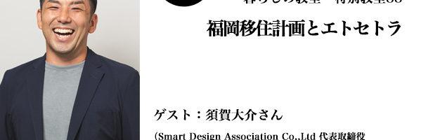 暮らしの教室 特別教室92 須賀大介「福岡移住計画とエトセトラ」【延期回の再開催です】